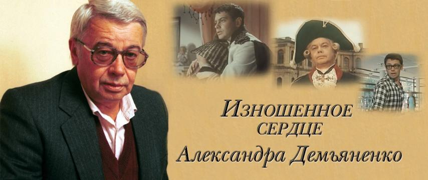 """""""Изношенное сердце Александра Демьяненко"""""""