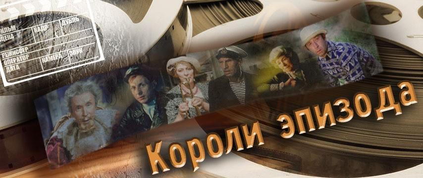 Картинки по запросу Короли эпизода. Георгий Милляр 01.10.2016
