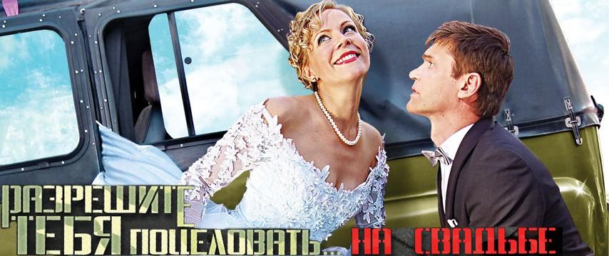 """""""Разрешите тебя поцеловать... на свадьбе"""""""