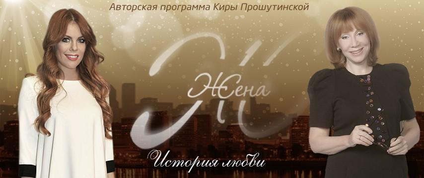 Жена. История любви. Алёна Яковлева