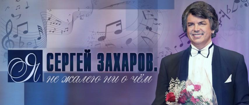 """""""Сергей Захаров. Я не жалею ни о чём"""""""