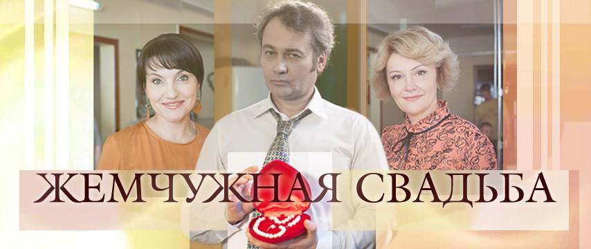 """""""Жемчужная свадьба"""""""