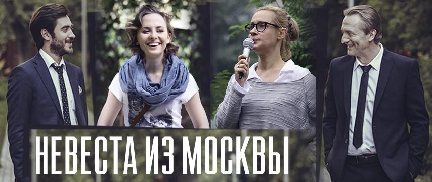 """""""Невеста из Москвы"""""""