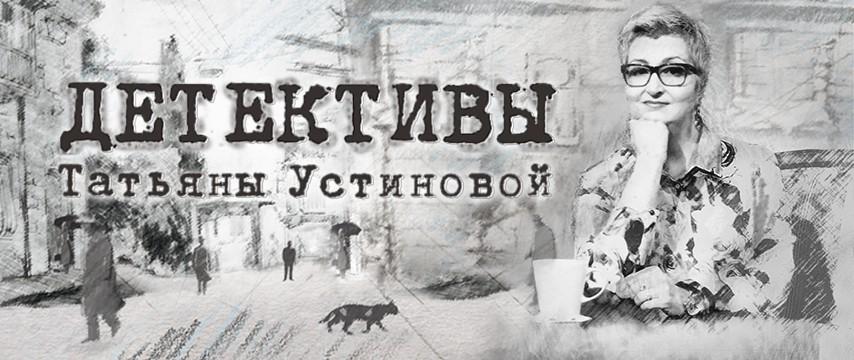 """Детективы Татьяны Устиновой. """"Неразрезанные страницы"""". 1-я и 2-я серии"""