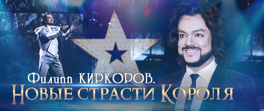 """""""Филипп Киркоров. Новые страсти Короля"""""""