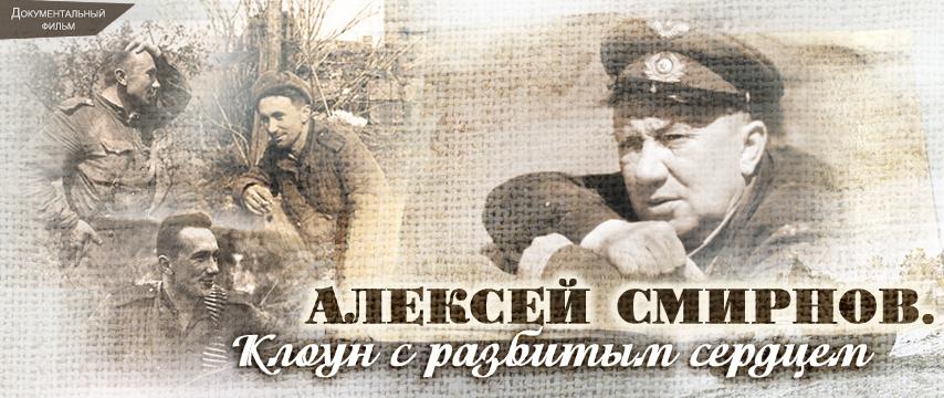"""""""Алексей Смирнов. Клоун с разбитым сердцем"""""""