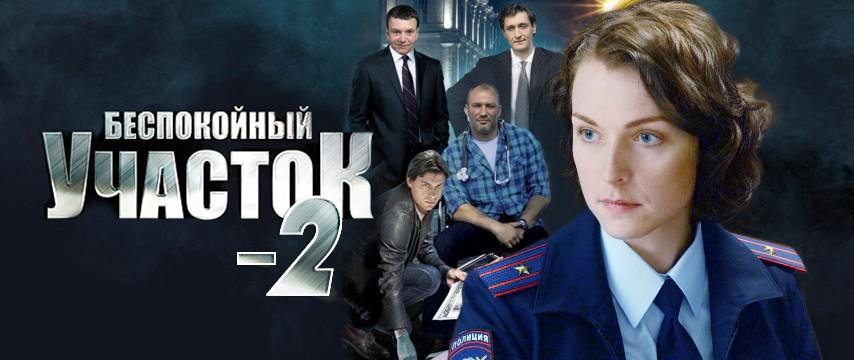 """""""Беспокойный участок - 2"""""""