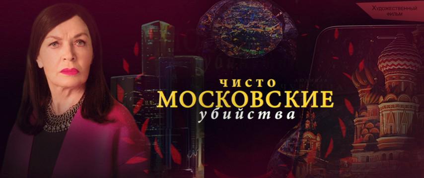 """""""Чисто московские убийства. Человек, который убил сам себя"""""""