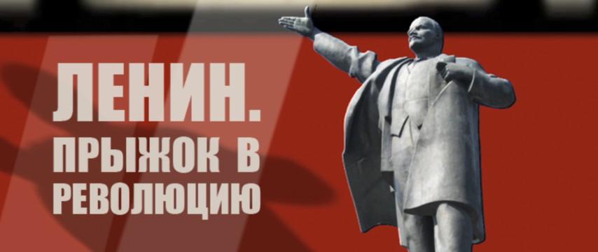 """""""Ленин. Прыжок в революцию"""""""
