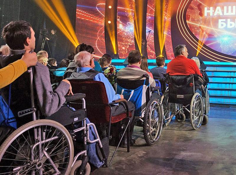 день инвалида в москве этого необходимо